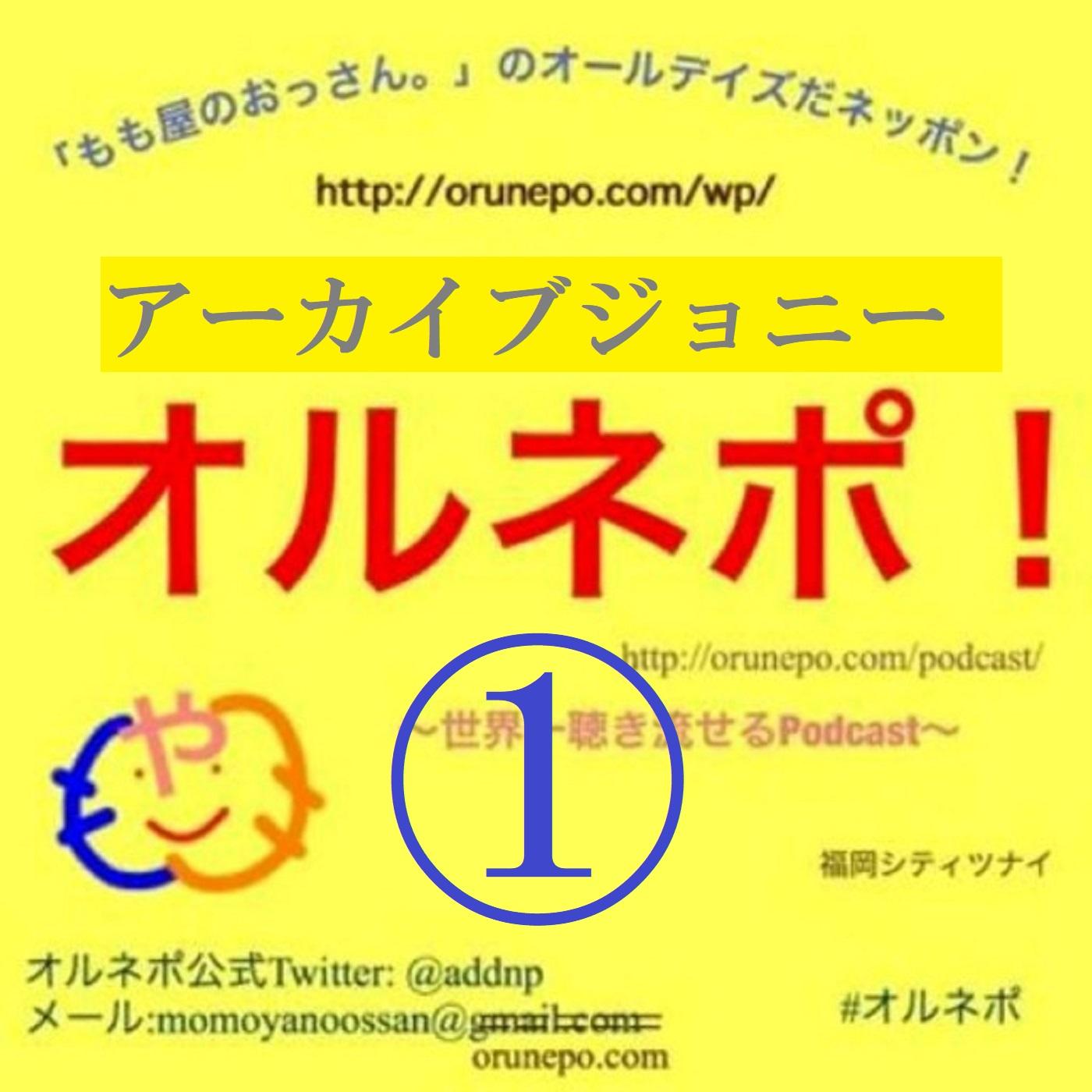 アーカイブジョニー(1) オルネポ!【第1回~第91回放送分】